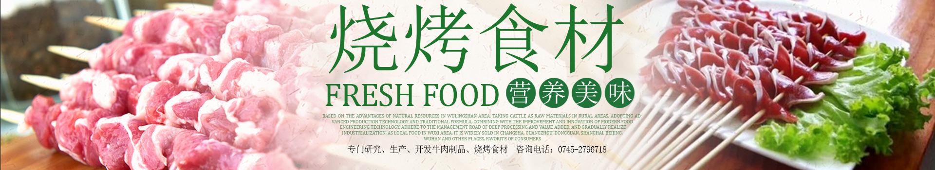 龙8国际pt娱乐城兴旗牛业食品有限公司_龙8国际pt娱乐城酒店食材批发|烧烤食材批发|新鲜牛肉
